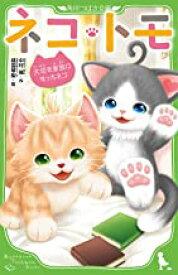 【中古】ネコ・トモ 大切な家族になったネコ (角川つばさ文庫) / 中村 誠、 桃雪 琴梨