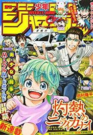 【中古】週刊少年ジャンプ(30) 2020年 7/13 号 / [雑誌]