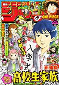 【中古】週刊少年ジャンプ(40) 2020年 9/21 号 / [雑誌]