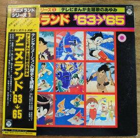 【中古】アニメランド'63-65 /アニメランドシリーズ1