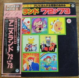 【中古】アニメランド'72-73 /アニメランドシリーズ10