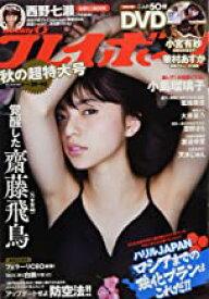 【中古】週刊プレイボーイ(No.39,40) 2017年 10/2 号 [雑誌]