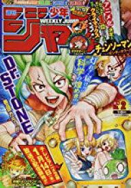 【中古】週刊少年ジャンプ(2) 2021年 1/8 号 / [雑誌]