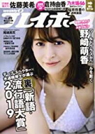 【中古】週刊プレイボーイ(No.49) 2019年 12/9 号 / [雑誌]