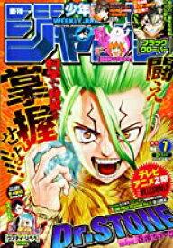 【中古】週刊少年ジャンプ(7) 2021年 2/1 号 / [雑誌]