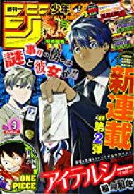 【中古】週刊少年ジャンプ(9) 2021年 2/15 号 / [雑誌]