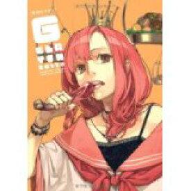 【中古】季刊GELATIN2011 春 (WANIMAGAZINE COMICS)/ 左、 千葉サドル