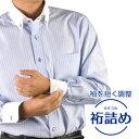 袖丈直し 裄詰め ワイシャツ ドレスシャツ ビジネスシャツ サイ...