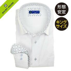 ワイシャツ 形態安定 3L 4L キングサイズ 大寸 長袖 2020春 新作 白 ドビー 無地 ワイドカラー レギュラー フィット オフィスカジュアル シャツ ハウス メンズ ドレスシャツ 父の日