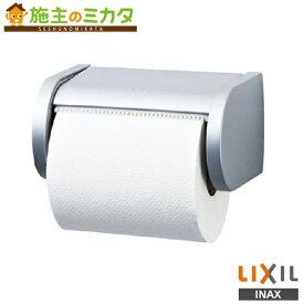 INAX LIXIL ワンタッチ式紙巻器 【CF-AA23P】 パールシルバー リクシル★