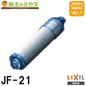 INAX LIXIL 交換用浄水カートリッジ 【JF-21】 1個入り(4カ月分) 浄水器 高塩素除去タイプ リクシル★