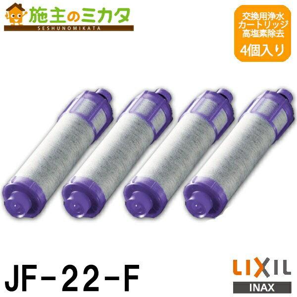 INAX LIXIL 交換用浄水カートリッジ 【JF-22-F】 高塩素除去タイプ 12+2物質 4個入り リクシル 蛇口 ★