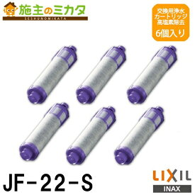 INAX LIXIL 交換用浄水カートリッジ 【JF-22-S】 高塩素除去タイプ 12+2物質 6個入り リクシル 蛇口 ★