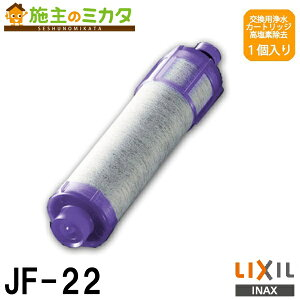 INAX LIXIL 交換用浄水カートリッジ 【JF-22】 高塩素除去タイプ 12+2物質除去 1個入り リクシル 蛇口 ★