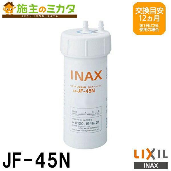 INAX LIXIL 【JF-45N】 交換用浄水カートリッジ 13+2物質除去 リクシル ★
