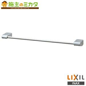 INAX LIXIL タオル掛け 【KF-AA72C】 メッキ 600mm リクシル