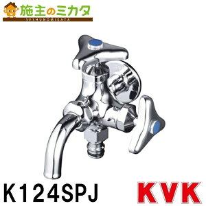 KVK 【K124SPJ】 屋外ホース接続ニップル付二口横水栓 蛇口 双口
