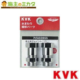KVK 【PZ402BSS】 逆止弁アダプター 2個セット MYM用