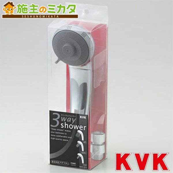 KVK 【PZ985】 3wayシャワーヘッド ★