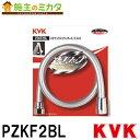 KVK 【PZKF2BL】 メタリックシャワーホース 1.6m