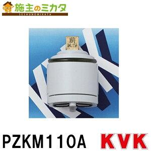 KVK 【PZKM110A】 シングルレバーカートリッジ 上げ吐水用