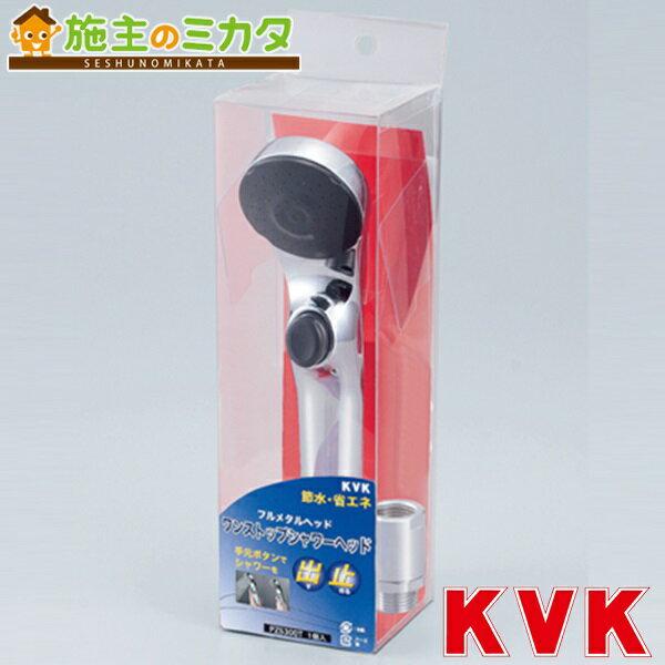 【エントリーでポイント5倍!!!!!】 KVK 【PZS300T】 ワンストップシャワーヘッド ★