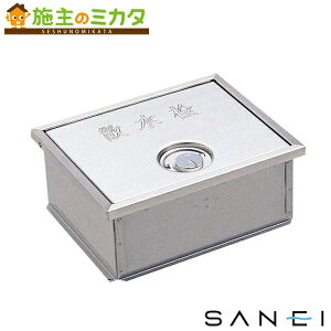 三栄水栓 【R81-6】 カギ付散水栓ボックス 床面用 ★