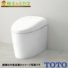 TOTO ネオレストDH1 【CES9565R】※ 一般地・流動方式兼用 タンクレス 便座