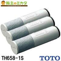 TOTO浄水器【TH658-1S】浄水カートリッジ交換用標準タイプ3個入り★