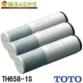 TOTO 浄水器 【TH658-1S】 浄水カートリッジ 交換用 標準タイプ 3個入り 3本セット