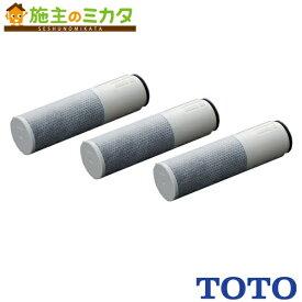 TOTO 浄水器 【TH658-3】 浄水カートリッジ 交換用 高性能タイプ 3個入り 3本セット