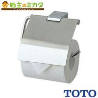【TOTO】【アクセサリー】紙巻器芯棒:ステンレス製ブラケット:亜鉛合金製YH405★