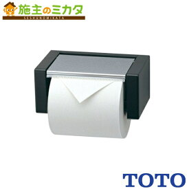 TOTO 紙巻器 【YH44】 樹脂製 マット仕上げ 仕切板:めっき仕上げ 色:ブラック