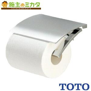 TOTO 紙巻器 【YH903】 亜鉛合金製 めっき仕上げ