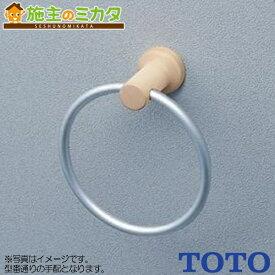 TOTO タオルリング 【YT404KR】 ブラケット:天然木製 リング:アルミ製