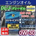 【送料無料】※沖縄・北海道は除く※ シーホース [SEAHORSE] スーパーディーゼル PLUS 0W-30 DL-1 20L DPF装着車…