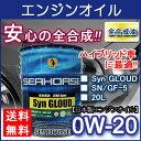 【送料無料】※沖縄・北海道は除く※ シーホース [SEAHORSE] Syn グラウド 0W-20 SN PLUS/GF-5 20L seahorse エ…