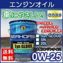 【送料無料】※沖縄・北海道は除く※ シーホース [SEAHORSE] Syn グラウド 0W-25 SN 20L seahorse エンジンオイル 05P03D...