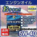 【送料無料】※沖縄・北海道は除く※ シーホース Syn グラウド 5W-40 SN CF適合品 20L ACEA:C3』適合済みでクリーンデ…