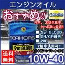 【送料無料】※沖縄・北海道は除く※ シーホース [SEAHORSE] Syn グラウド 10W-40 SN CF適合品 20L エンジンオ…