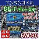 【送料無料】※沖縄は除く※ シーホース [SEAHORSE] スーパールブ DL-1 5W-30 20L seahorse ディーゼルオイル
