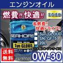 【送料無料】※沖縄・北海道は除く※ シーホース [SEAHORSE] Synグラウド 0W-30 SN・GF-5 20L 夏の猛暑のハイブ…
