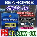 【送料無料】※沖縄・北海道は除く※ シーホース [SEAHORSE] マルチギヤー 80W-90 GL-5 4L缶 seahorse 自動車用 …