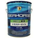 【送料無料】※沖縄・北海道は除く※ シーホース [SEAHORSE] 収穫 トラクターオイル GL-4 80W 20L seahorse 農機用オ…