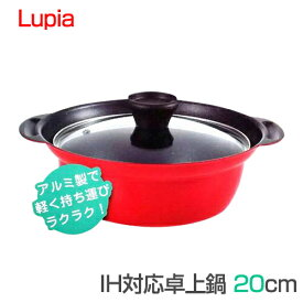 【10%割引 送料無料】軽量 アルミ 卓上鍋 煮込み鍋 すき焼き鍋 20cm(2〜3人用)IH対応 200V オール熱源対応 煮込み ゴールドマーブルコート ゴールドマーブルコーティング ルピアLU-20W 寄せ鍋