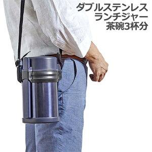 【送料無料】[パール金属] 保温 弁当箱 ダブルステンレス ランチジャー 茶碗 約3杯分<ブラック>エコランチ HB-254 【保温・保冷】あす楽