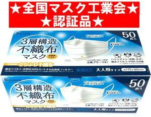 【まとめ買い】【JHPIA全国マスク工業会認証】 99%カットフィルター PFE不織布 三層構造 使い捨て 高品質マスク 大人用レギュラー 白 50枚 ウイルス予防除去対策 ソフトゴム【日本国内メーカ