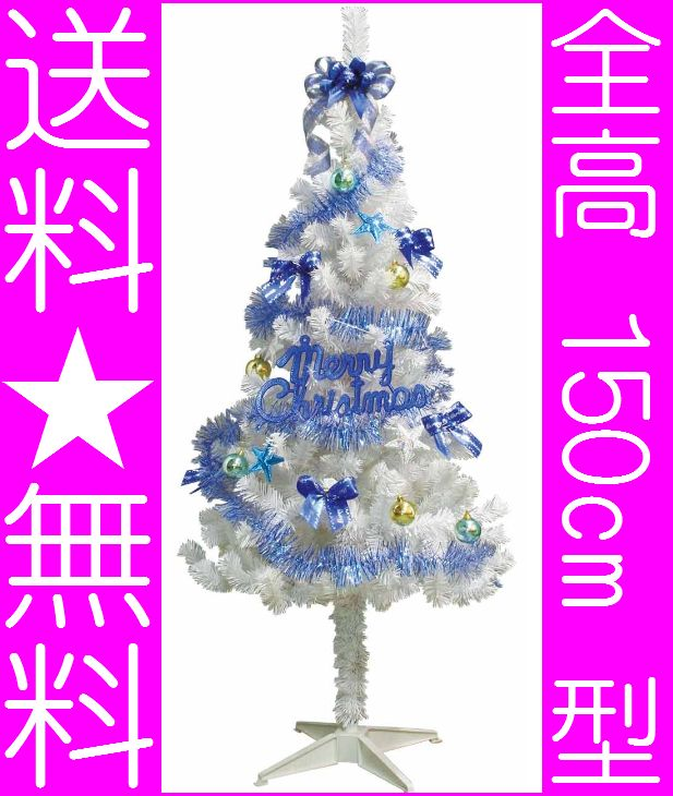 【クリスマスSALE 大特価 送料無料】クリスマス ツリースタンダード セット ホワイト ツリー全高150cmG15SET150W【メーカー価格4,980円】