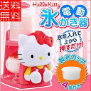 [DOSHISHA]耕電動冰工具刨冰機DIS-1754kt Hello Kitty