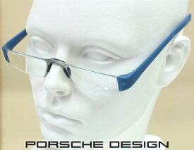 ポルシェ 老眼鏡 リーディンググラス ポルシェデザイン P8801 PORSCHE DESIGN ブルー プレゼント に!【P8801-N】 正規品 送料無料 定価30800円税込